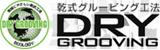 日本乾式グルービング施工協会